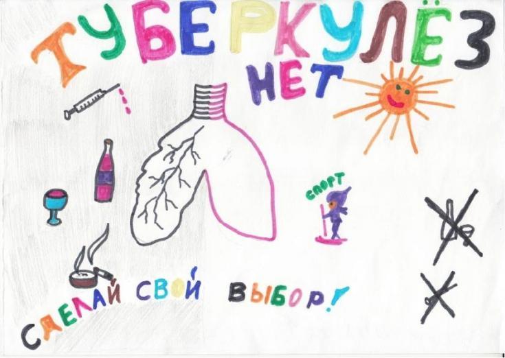 """""""No a la tuberculosis. ¡Haz tu elección!"""". Dibujo hecho por M., de 11 años. Le gusta leer cuentos de hadas y ver dibujos animados. Comenzó el tratamiento en febrero de 2020 y ya se ha curado."""