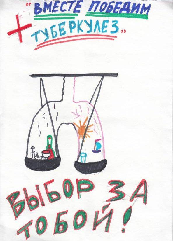"""""""Superaremos la tuberculosis unidos. ¡La elección es tuya!"""". Dibujo hecho por M. de 8 años, hermana de M, de 11 años. Le gusta dibujar. Comenzó el tratamiento en febrero de 2020 y ya se ha curado."""